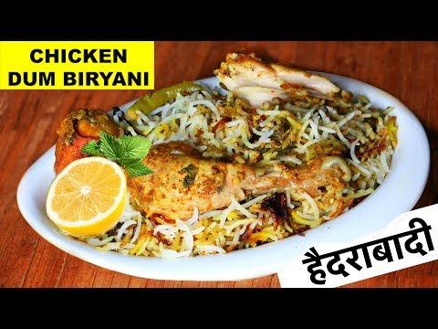 Chicken Dum Biryani in Hindi | CookWithNisha