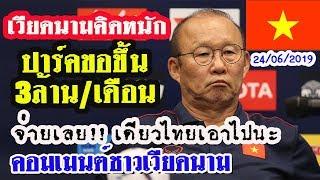 คอมเมนต์ชาวเวียดนาม-หลังปาร์ค ฮังซอ ขอขึ้นค่าตัวเป็นเดือนละ แสนUS