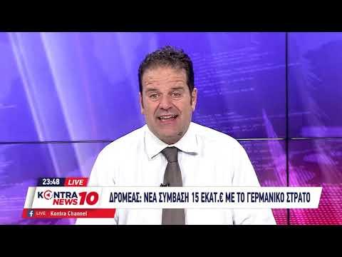 Ανέστης Ντόκας - Επιχειρηματικά Νέα στο Kontra News  07/01/2019