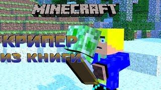 Обзор мода Minecraft [1.8.9] Basse Bomb Craft Mod | Крипер из книги?