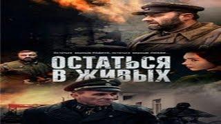 """""""Остаться в живых"""" Военный сериал Россия (2018) ВОВ Трейлер"""
