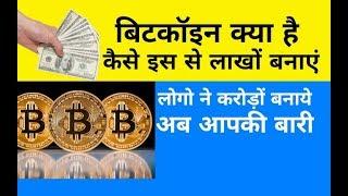 बिटकॉइन क्या है   how to make money with bitcoin 2017
