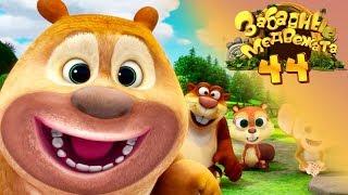 Забавные Медвежата - Я Не с Вами от Kedoo Мультики для детей