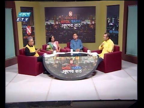 Ekusher Raat || বিষয়: বসন্তে ভালবাসা  || আলোচক: আহমাদ মাযহার, প্রাবন্ধিক ও শিশু সাহিত্যিক || রোকেয়া প্রাচী, অভিনয় শিল্পী || সুভাষ সিংহ রায়, প্রধান সম্পাদক, এবি নিউজ ২৪ ডট কম|| 13 February 2020