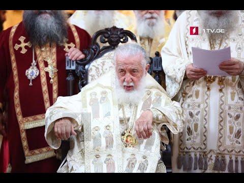 საქართველოს კათოლიკოს-პატრიარქის დაბადების დღის აღსანიშნავად საპატრიარქოში საზეიმო მიღება გაიმართა