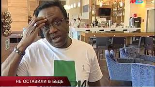 Болельщика из Нигерии удивила волгоградская полиция и поразил местный таксист