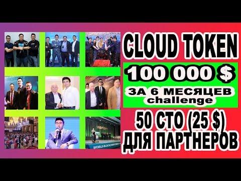 CLOUD TOKEN / 100 000 $ ЗА 6 МЕСЯЦЕВ - challenge! / 50 СТО (25 $) ДЛЯ ПАРТНЕРОВ
