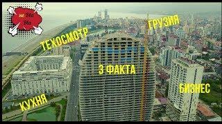 Грузия - интересные факты о направлении бизнеса, техосмотр авто, грузинская кухня