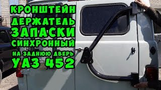 Кронштейн держатель запаски синхронный на заднюю дверь УАЗ 452 от компании УАЗ Детали - магазин запчастей и тюнинга на УАЗ - видео
