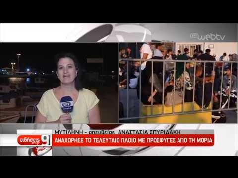 Προσωρινή στέγη στο Κιλκίς για 1500 πρόσφυγες από τη Λέσβο | 02/09/2019 | ΕΡΤ