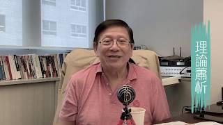 美國勒令2020真普選 當下我們要如何自處〈蕭若元:蕭氏新聞台〉2019-07-05