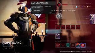 xim apex ps4 destiny 2 - मुफ्त ऑनलाइन वीडियो