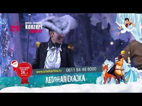 «Ледяная сказка» в Германии