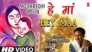 gratis download video - Mother's Day Special I KUMAR VISHU I Hey Maa I Full HD Video I मातृ दिवस 2019