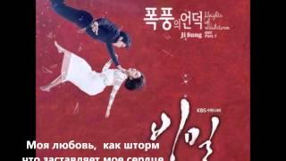 rus.sab/Ji Sung -- Heights of Windstorm (Secret OST)