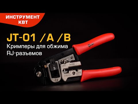 JT-01 crimping pliers with replaceable modules
