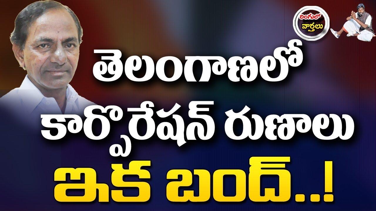తెలంగాణాలో కార్పొరేషన్ రుణాలు ఇక బంద్..!   Corporation Loans In Telangana   Ringulo Varthalu   T10 thumbnail