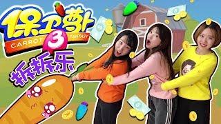 保衛蘿蔔拆拆樂遊戲 打開蘿蔔看看誰會最有錢呢 新魔力玩具學校, New Molly Toy School