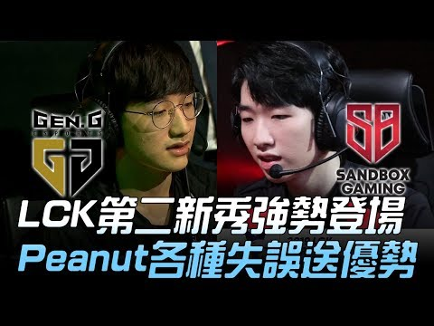 GEN vs SBG LCK第二新秀強勢登場 Peanut卡蜜兒各種失誤送優勢!Game 1