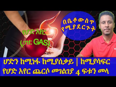 ETHIOPIA | ሆድን ከሚነፋና ከሚያሰቃይ ብሎም ከሚያሳፍር የሆድ አየር እስከመጨረሻው መገልገያ 4 ፍቱን መላ | በውጤቱ ይገረማሉ