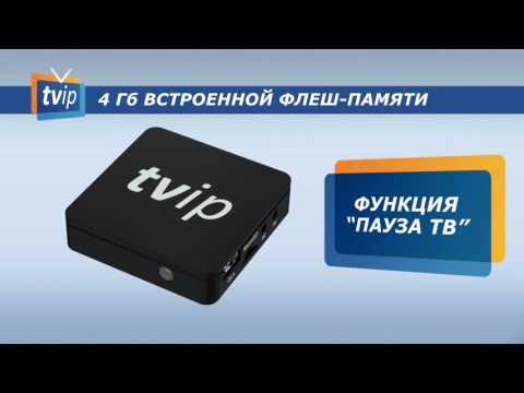 TVIP S-Box v.410 (IPTV (ready))
