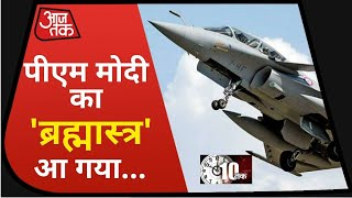 Rafale Fighter Jets पहुंचे India, मिट गया PM Modi का Balakot Air Strike के वक्त का मलाल !