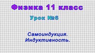 11 класс Урок 6