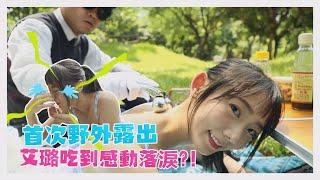 司機大哥人生中的第一次露營,居然讓樂天女孩艾璐感動落淚?!國光幫幫忙之《正妹老司機》