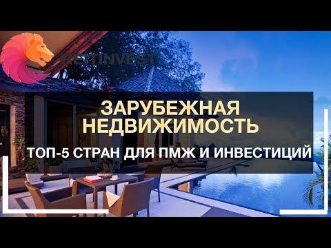 Зарубежная недвижимость: ТОП-5 стран для инвестиций и ПМЖ