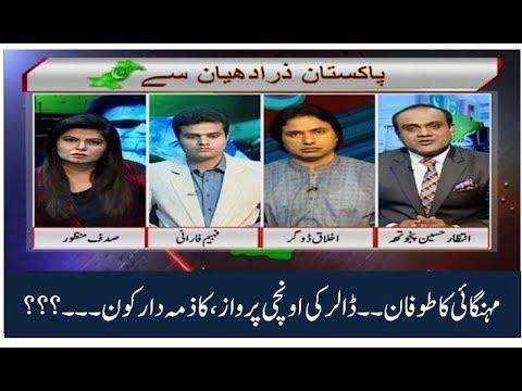 Pakistan Zara Dhiyaan Se 20-07-2018 | Kohenoor News Pakistan