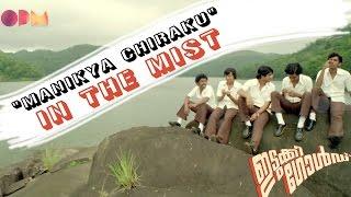 Idukki Gold Movie Songs - Manikya Chirakulla Song #InTheMist - Bijibal Latest Music