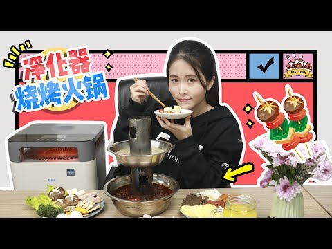 E75 Use Air Purifier to make BBQ and Hotpot in Office | Ms Yeah