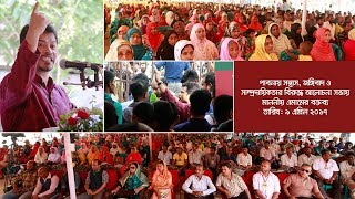 Public meeting of Pabna