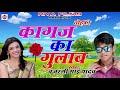 बजरंगी भाई यादव का सबसे हिट गाना || कागज के गुलाब  ||  Super Hit Bhojpuri Song Hit 2017 video download
