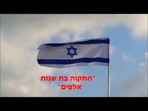 המנון מדינת ישראל