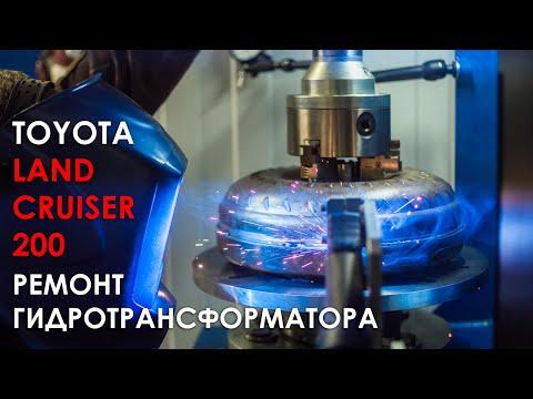 Ремонт гидротрансформатора АКПП Тойота Ленд Крузер 200