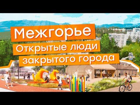 Всероссийский конкурс лучших проектов создания комфортной городской среды в 2020 году - Межгорье
