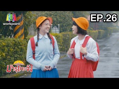 หนูนี่แหละมารุโกะจัง  | EP. 26 | สำรวจตัวเอง