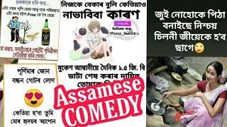 Assamese Full Comedy🤣 Video || TRBA ENTERTAINMENT