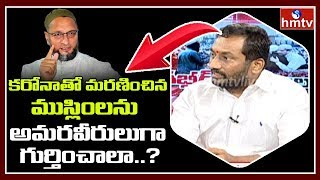 BJP Leader Raghunandan Rao Straight Question To Asaduddin Owaisi | Tablighi Jamaat Issue | hmtv