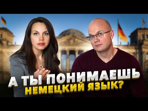 Учи немецкий с носителем языка. Тема: как богатеют немцы. Что выгоднее акции, золото или биткоин?