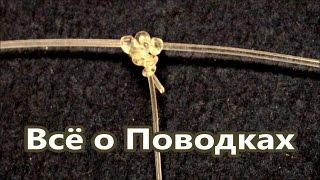 Как привязать поводок из лески к леске