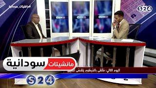 """ملتقى بالخرطوم يقتضي تطبيق الولايات لـ""""حوافز"""" المغتربين - مانشيتات سودانية"""
