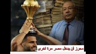 الصوت العربى1103:بلاغ ضد رياض محرز لمنع دخوله مصر وزملكاوى كان نفسنا يكمل الدورى قبل امم افريقيا