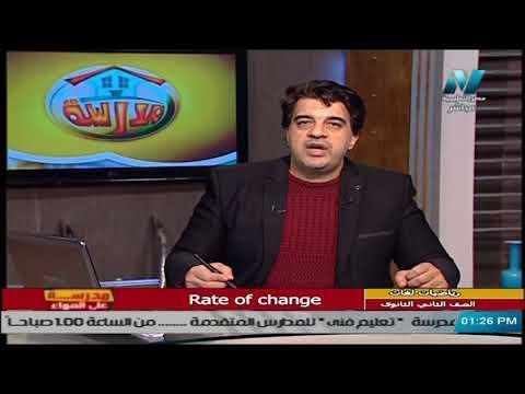 رياضيات لغات للصف الثاني الثانوي 2021 ( ترم 2 ) الحلقة 4 – Rate Of Change