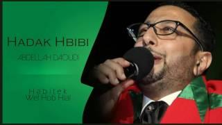 اغاني طرب MP3 Abdellah Daoudi - Hadak Hbibi (Official Audio) | 2009 | عبدالله الداودي - هداك حبيبي تحميل MP3