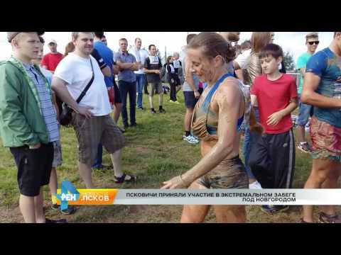 Новости Псков 12.07.2016 # Экстремальный забег