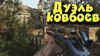 Настоящая дуэль ковбоев - HUNT Showdown - Быстрейшая рука Запада