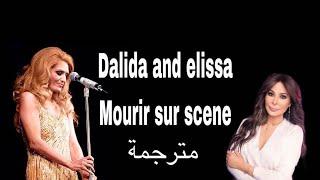 اغاني طرب MP3 Dalida and elissa mourir sur scene داليدا و اليسا دويتو مترجم تحميل MP3