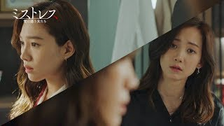 シン・ヒョンビンの不倫話❓ビッグリ❗️するチェ・ヒソ「韓国ドラマミストレス_Clip5-6」